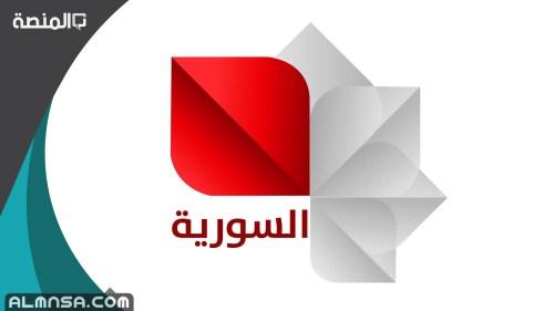 تردد قناة سوريا الفضائية 2021
