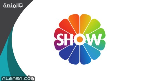 تردد قناة show tv التركية على النايل سات 2021