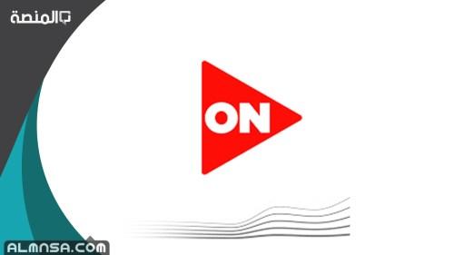 تردد قنوات ON TV اون تي في 2021 الجديد