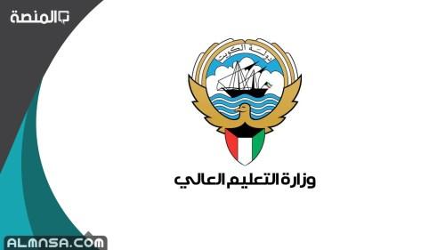 حجز موعد التعليم العالي الكويت 2021