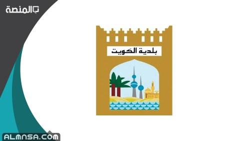 رابط حجز موعد بلدية الكويت