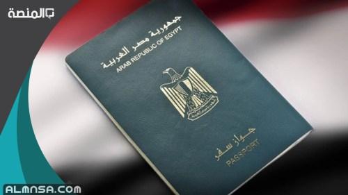 رسوم تغيير المهنة فى جواز السفر المصري 2021