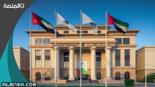 شروط القبول في جامعة أبوظبي 2021