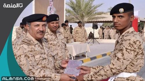 شروط القبول في قوة دفاع البحرين 2021