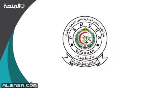 شروط القبول في كلية الامير سلطان العسكرية للعلوم الصحية