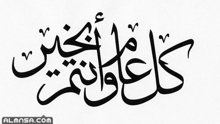 كل عام وانتم بخير عيد اضحى مبارك مزخرفه