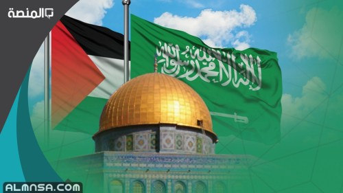ماذا فعلت السعودية لفلسطين