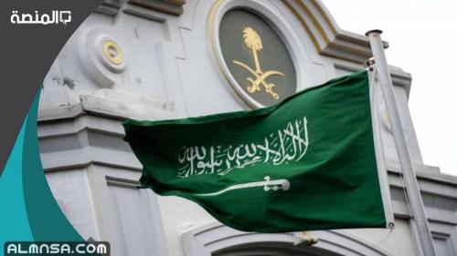 ما هو دستور المملكة العربية السعودية ولماذا؟
