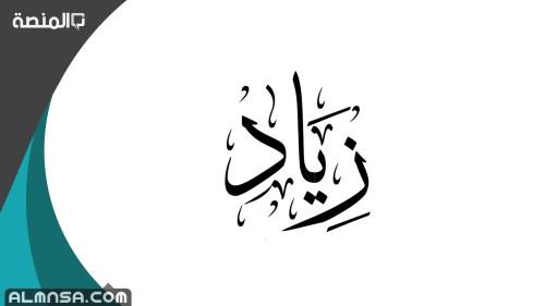 معنى اسم زياد وصفات حامل الاسم