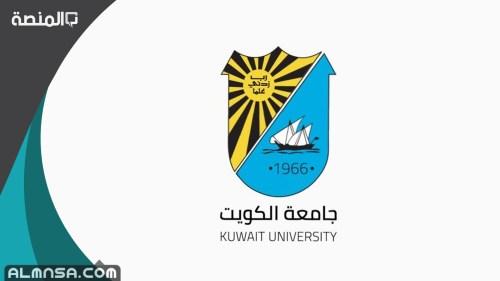 معيد بعثة جامعة الكويت 2021