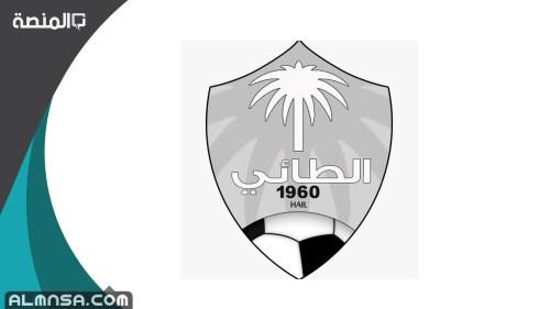 نادي الطائي السعودي من وين