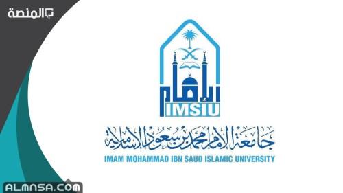 نسب القبول في جامعة الإمام محمد بن سعود 1443