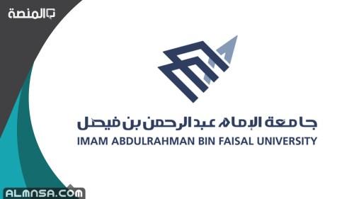 نسب القبول في جامعة الامام عبدالرحمن بن فيصل
