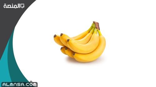 هل الموز يسمن