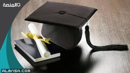 افضل جامعة لدراسة الماجستير في البحرين