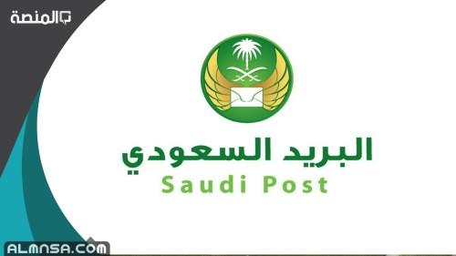 الرمز البريدي لجميع احياء الرياض