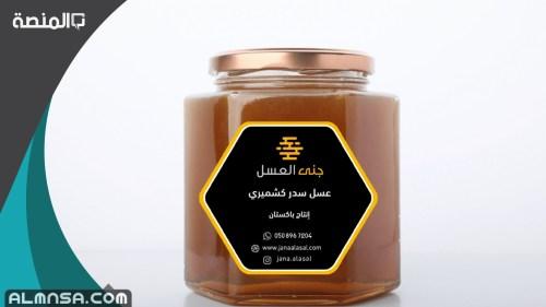 العسل الكشميري هل هو اصلي