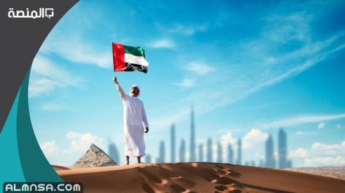 انجازات دولة الامارات في جميع المجالات 2021