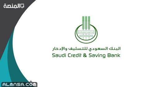 بنك التسليف الاستفسار عن باقي الأقساط برقم الهوية