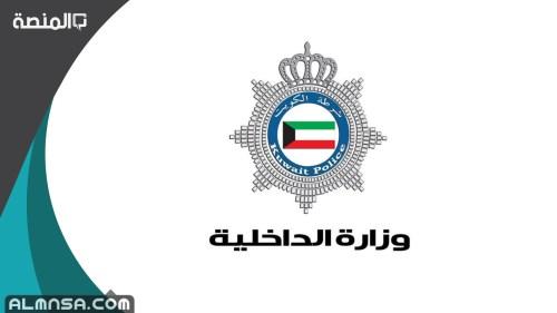 تجديد الاقامة في الكويت 2021 اون لاين