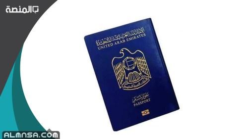 تجديد جواز السفر الاماراتي اون لاين 2021