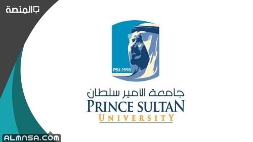 تخصصات جامعة الامير سلطان 1443 وشروط القبول