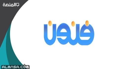 تردد قناة فنون الكويتية الجديد 2021