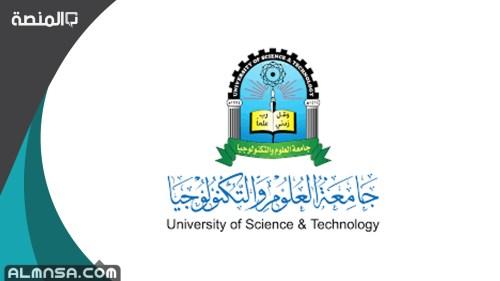 هل جامعة العلوم والتكنولوجيا اليمنية معترف بها عالميا