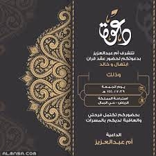 خلفيات دعوة زواج فارغة 2021
