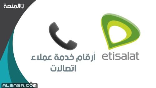 رقم التحدث مع خدمة عملاء اتصالات الإمارات