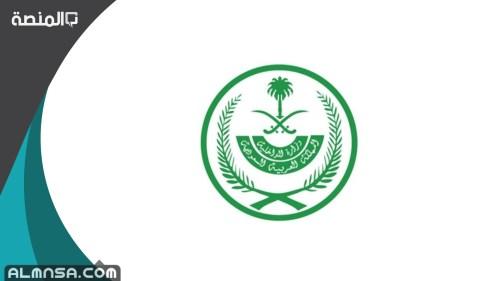 سلم رواتب القوات المسلحة السعودية مع البدلات 1443