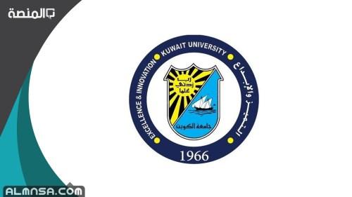 شروط ماجستير جامعة الكويت 2021/2022