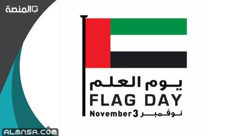عبارات عن يوم العلم في الامارات 2021
