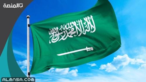 معلومات عن المملكة العربية السعودية مختصرة للأطفال
