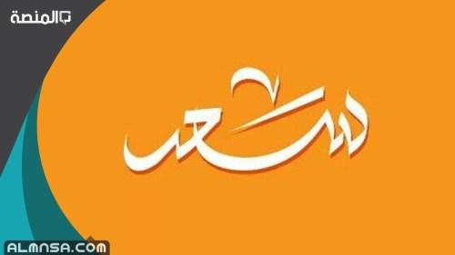 معنى اسم سعد وصفات حامل الاسم