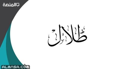 معنى اسم طلال وشخصيته