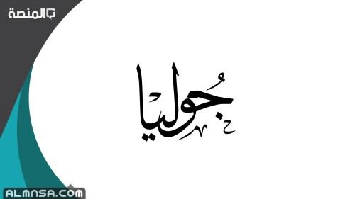 هل اسم جوليا مسلم