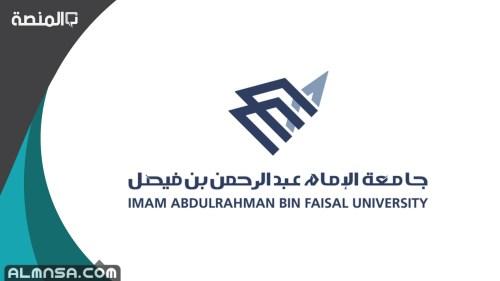 هل جامعة الامام معترف بها عالميا