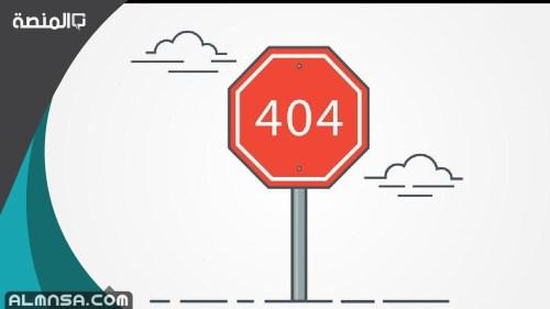 404 رمز اي قبيله