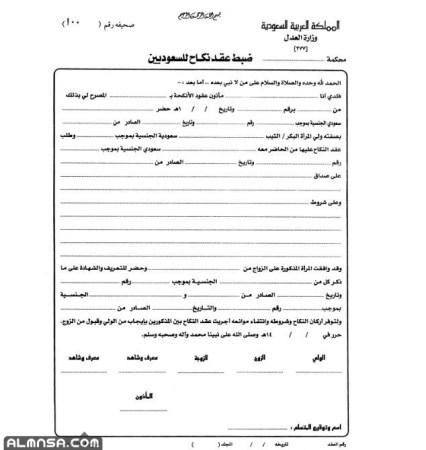 تكلفة زواج المسيار في السعودية