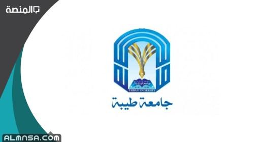 اسماء المقبولين في جامعة طيبة 1443
