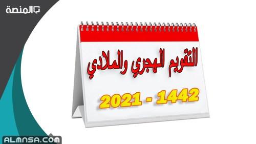 التقويم الدراسي 1443 للجامعات