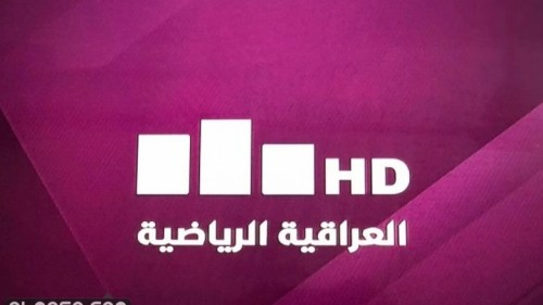 تردد القناة العراقية الناقلة للدوري السعودي 2022