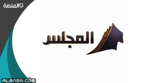 تردد قناة المجلس الكويتية نايل سات الجديد 2021