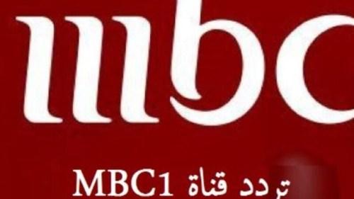 تردد قناة mbc1 الجديد 2021