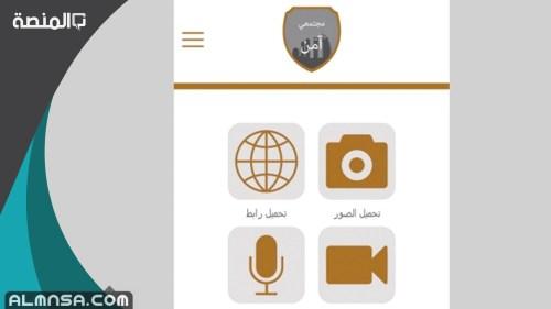 تحميل تطبيق مجتمعي آمن للابلاغ عن الجرائم الالكترونية
