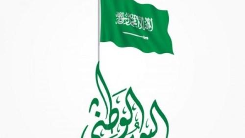 تقرير عن اليوم الوطني السعودي 1443