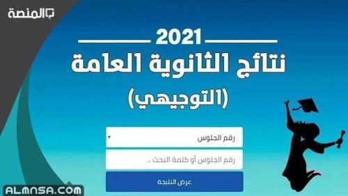 رابط نتائج التوجيهي فلسطين 2021 حسب الاسم
