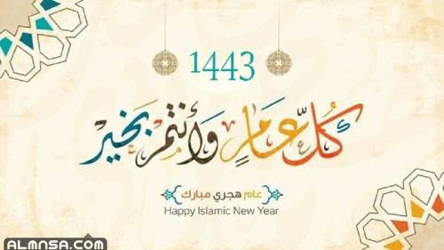 رمزيات السنه الهجريه الجديده 1443
