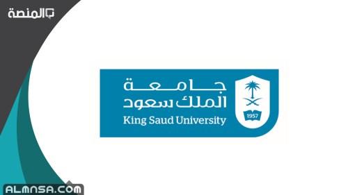 كيف افتح ايميلي الجامعي جامعة الملك سعود